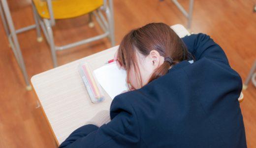「勉強できない!」を克服するための5つのアドバイス