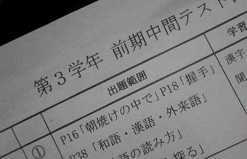 テスト勉強1