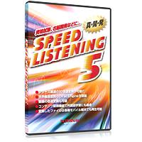 スピードリスニング