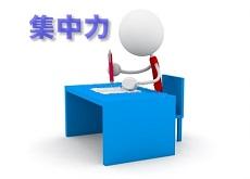 具体的な行動をする前に知ってもらいたい集中力の基礎知識