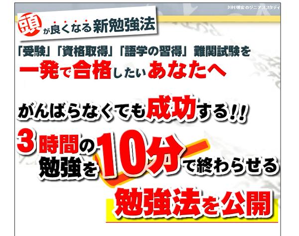 川村明宏のジニアスステディー